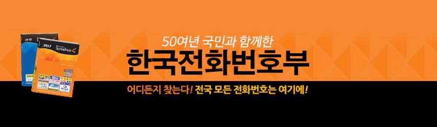 한국전화번호부