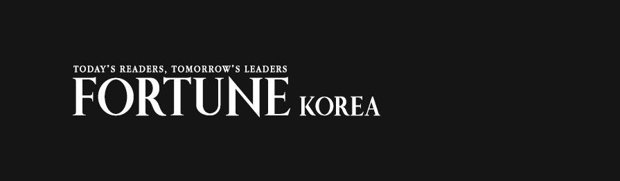서울경제 FORTUNE