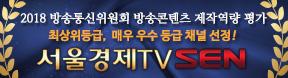 SEN 서울경제TV 방송콘텐츠 제작 역량평가