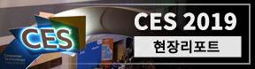 CES 2019 현장리포트