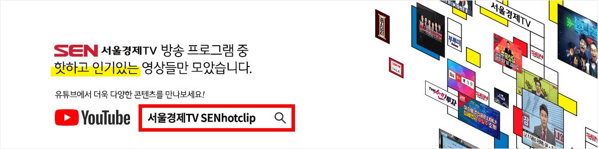 유튜브 서울경제TV 핫클립