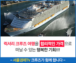 서울경제TV 크루즈