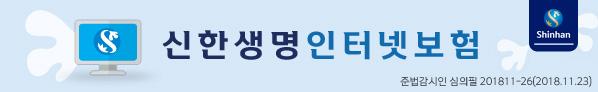 신한생명/10월 9일~10월 14일