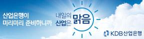 한국산업은행/ 10월 10일~11월 09일