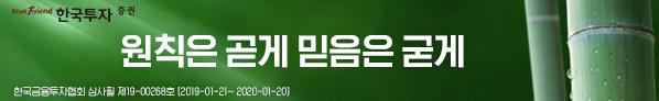 한국투자증권/11월 26일~12월 25일