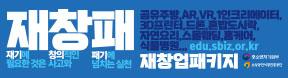 소상공인시장진흥공단 / 12월 13일~18일
