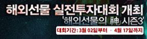 해외선물 실전투자대회 개최