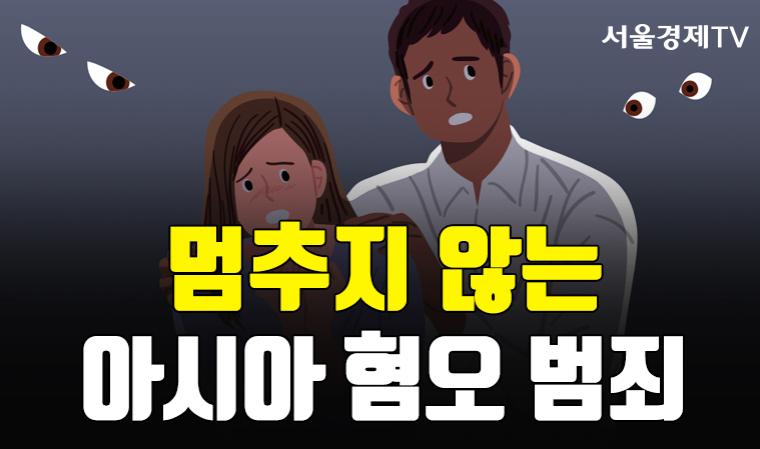 [카드 PICK] 멈추지 않는 아시아 혐오 범죄…세계 곳곳 피해 호소