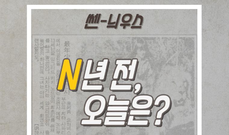 [N년 전, 오늘은] 대~한민국! 외신도 놀란 한국 축구ㆍㆍ6월 13일